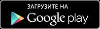 Загрузите на Google Play