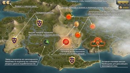 Артиллеристы: Карта острова